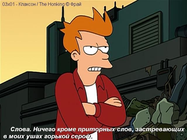 Футурама (Futurama) 03x01 - Клаксон The Honking Слова. Ничего кроме приторных слов, застревающих в моих ушах горькой серой. © Фрай