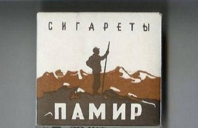 Сигареты «Памир» с изображением пешего туриста.