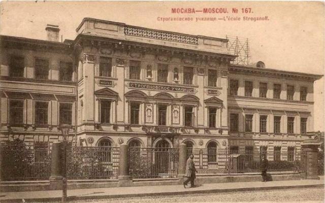 Строгановское училище.