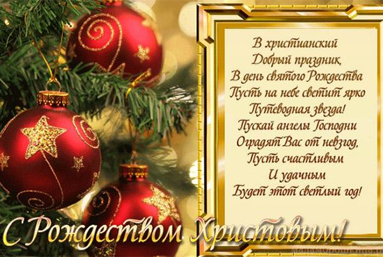 Картинки по запросу с рождеством открытки