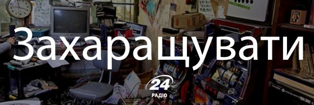 Говори красиво: 15 українських слів, які замінять наш суржик - фото 140181