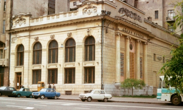Доска почета возле ЗАГСа. СССР, Одесса, 1977 год.