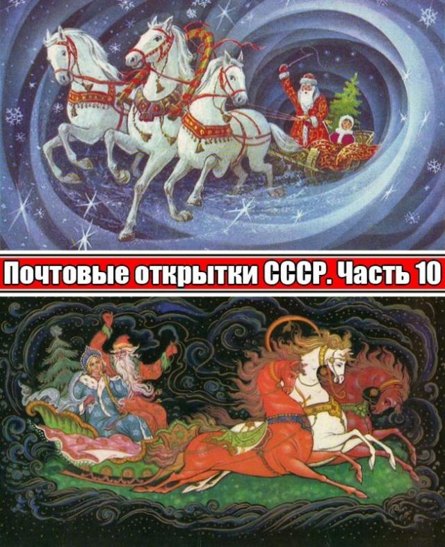 Почтовые открытки СССР. Часть 10