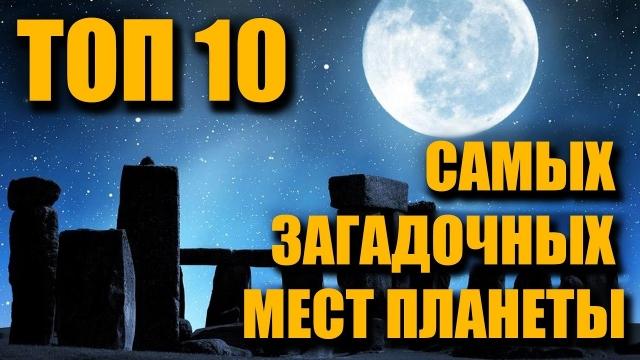 """Результат пошуку зображень за запитом """"ТОП - 10 самых загадочных мест планеты - фото."""""""