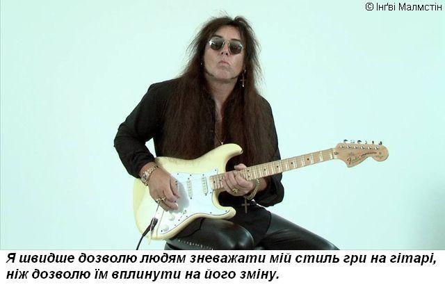 Я швидше дозволю людям зневажати мій стиль гри на гітарі, ніж дозволю їм вплинути на його зміну. © Інґві Малмстін