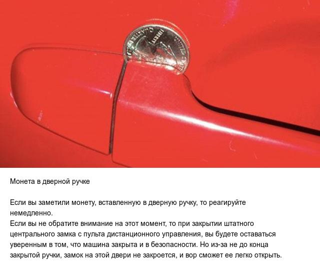 Уловки, которыми пользуются автоугонщики