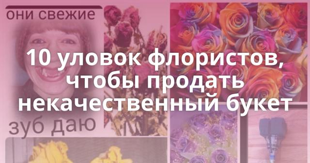 """Результат пошуку зображень за запитом """"10 уловок флористов, чтобы продать некачественный букет. фото"""""""