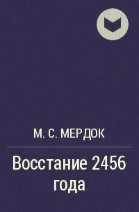 Мелинда Мердок. Восстание 2456 года