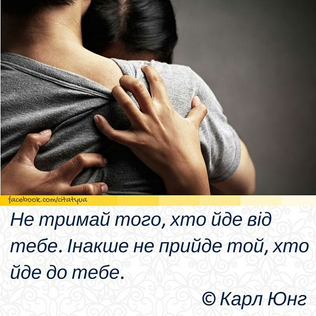 Цитати Українською @citatyua on Instagram photo December 4