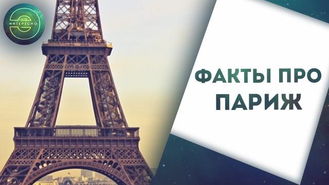 """Результат пошуку зображень за запитом """"Забавные факты о Париже.фото"""""""