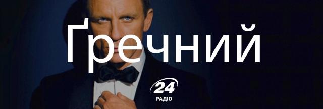 Говори красиво: 15 українських слів, які замінять наш суржик - фото 140175