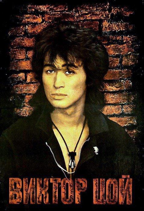 Виктор Цой — советский рок-музыкант, автор песен, лидер и вокалист рок-группы «Кино». 58 лет со дня ...