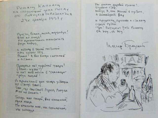 Рукопись Иосифа Бродского. / Фото: www.art-eda.info