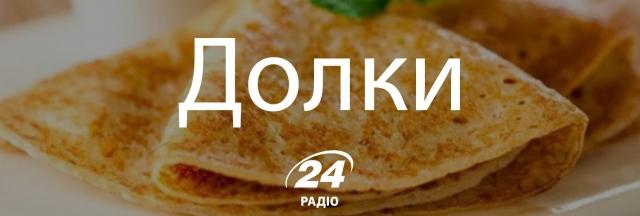 13 колоритних українських слів, незамінних на кухні - фото 146952
