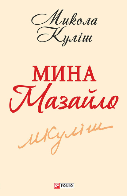 Твори українських письменників з відмінним гумором 1/1